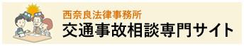 西奈良法律事務所 交通事故相談専門サイト